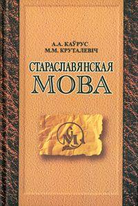 Каўрус Алесь, Круталевіч Міхась. Стараславянская мова