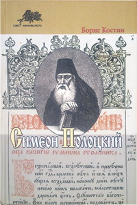 Костин Борис. Симеон Полоцкий