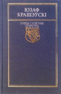Крашэўскі Юзаф. Кароль у Нясвіжы. 1784 ; Апошняя са слуцкіх князёў