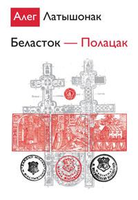 Латышонак Алег. Беласток – Полацак