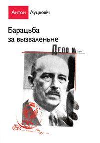 Луцкевіч Антон. Барацьба за вызваленьне