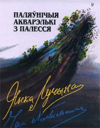Лучына Янка. Паляўнічыя акварэлькі з Палесся
