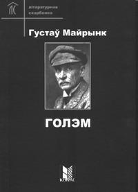 Майрынк Густаў. Голэм