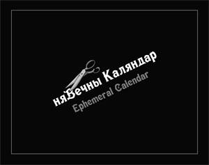 Нявечны каляндар / Ephemeral Calendar