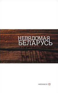 Невядомая Беларусь