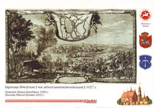 Паштоўка. Бярэсьце Літоўскае ў час аблогі швэдзкімі войскамі ў 1657 г.