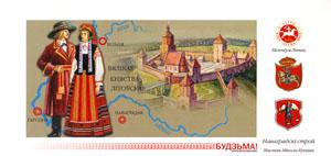 Паштоўка. Наваградскі строй і замак XVI стагоддзя