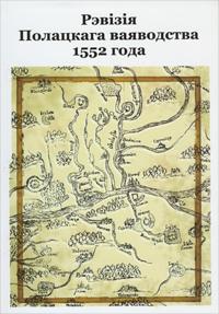 Рэвізія Полацкага ваяводства 1552 года