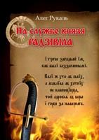 Рукаль Алег. На службе князя Радзівіла