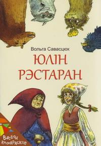 Савасцюк Вольга. Юлін рэстаран