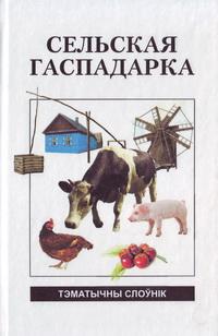 Сельская гаспадарка : тэматычны слоўнік