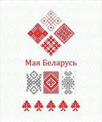 """Сшытак 48 аркушаў. """"Мая Беларусь"""""""