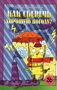 Стельмашонок Сергей. Как сберечь хорошую погоду