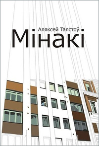 Талстоў Аляксей. Мінакі
