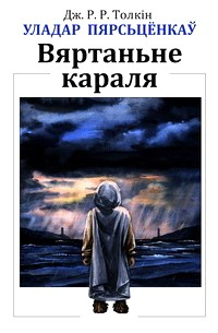 Толкін Джон Рональд Руэл. Уладар Пярсьцёнкаў (кніга 3). Вяртаньне караля